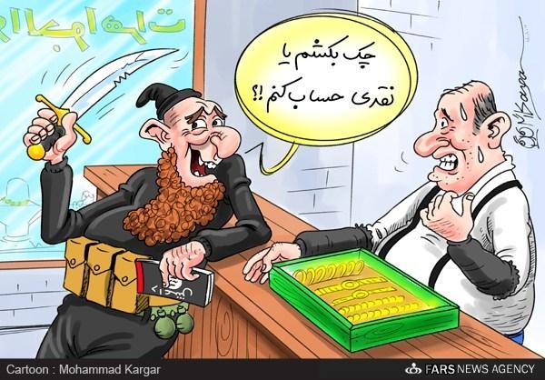 کاریکاتور دسته چک داعش