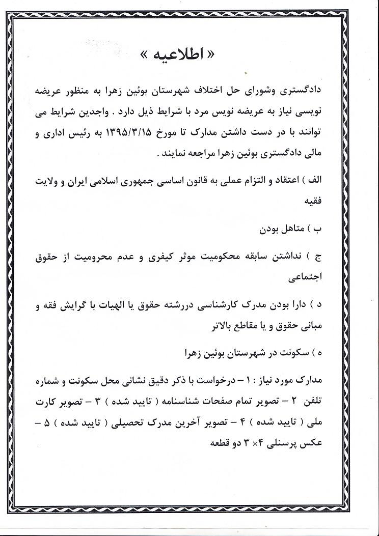 عضویت در تلگرام ناجا اطلاعیه دادگستری شهرستان بوئین زهرا برای عریضه نویسی ...