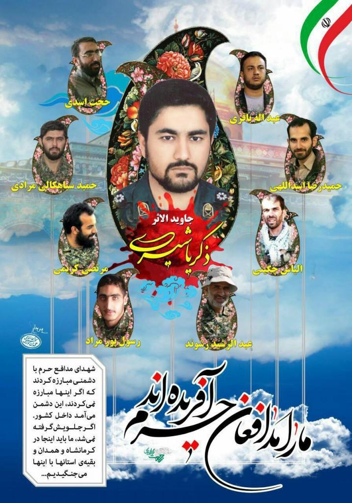 پوستر جدید از شهدای مدافع حرم استان قزوین