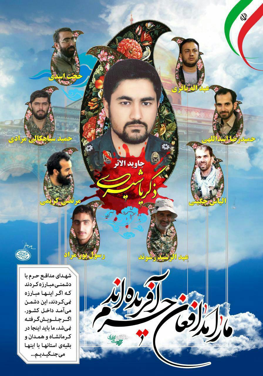 تلگرام اخبار استان قزوین پوستر جدید از شهدای مدافع حرم استان قزوین - بوئین امروز