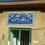 """گزارش تصویری از  قدیمی ترین بهداری منطقه """"درمانگاه درافشان روستایی ابراهیم اباد"""""""
