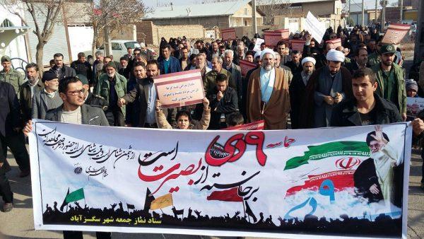 راهپیمایی روز جمعه مردم سگزآباد به مناسبت 9دی