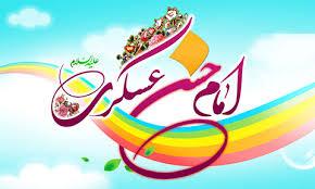 میلاد امام حسن عسکری (ع) مبارک باد