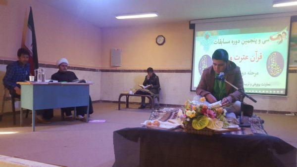 سی و پنجمین دوره مسابقات قرآن، عترت و نماز استان قزوین در شهر شال برگزار شد