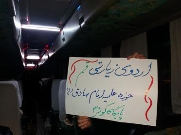 اردوی فرهنگی و زیارتی طلاب خواهران بوئین زهرا درقم برگزار شد