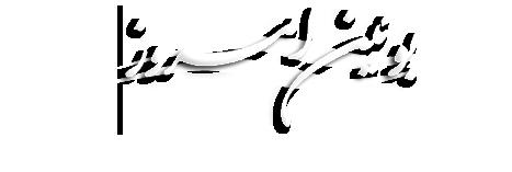 اخبار شهر بوئین زهرا ، اخبار شهر ارداق و بخش دشتابی،اخبار شهر و بخش شال، اخبار شهر دانسفهان و بخش رامند