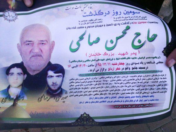 مراسم سومین روز درگذشت مرحوم حاج محسن صالحی پدر شهید اصغر صالحی