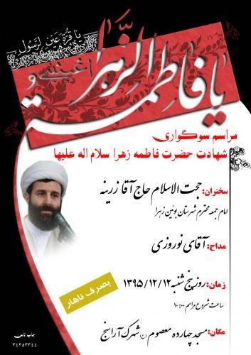 مراسم سوگواری سالروز شهادت حضرت زهرا(س) در آراسنج برگزار میشود