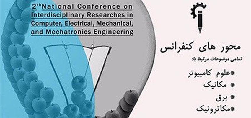برگزاری دومین کنفرانس ملی تحقیقات بین رشته ای توسط دانشگاه فنی بوئین زهرا
