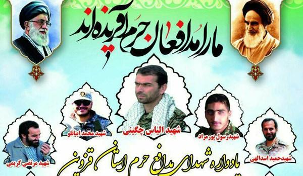 یادواره شهدای مدافع حرم قزوین در شهر سگزآباد برگزار میشود