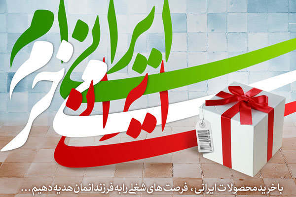 کمپین«کالای استاندارد ایرانی می خرم» در قزوین راه اندازی می شود