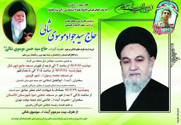 مراسم یاد بود پدر شهید حاج سید جواد موسوی شالی
