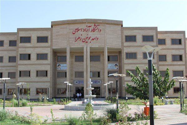 دانشگاه آزاد بوئینزهرا میزبان پیکر مطهر دو شهید گمنام دفاع مقدس است
