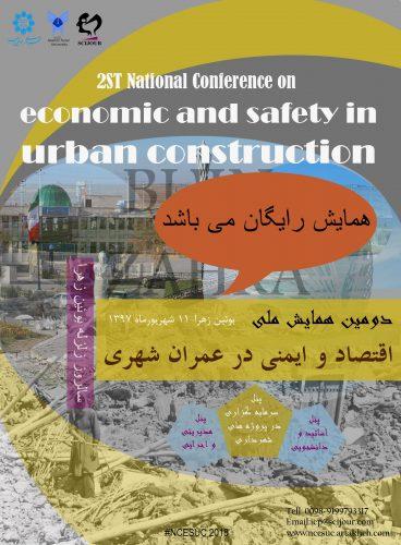 دومین همایش ملی اقتصاد و ایمنی در عمران شهری
