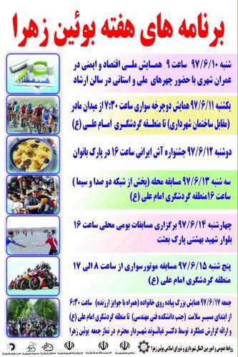 برنامه های هفته نکوداشت «بوئینزهرا»