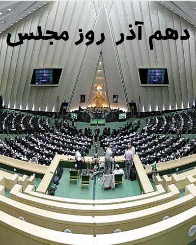 10 آذر روز مجلس