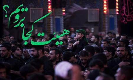 برنامه هیئات مذهبی شاخص قزوین اعلام شد/ مردم با رعایت کامل پروتکلهای بهداشتی به استقبال محرم رفتند
