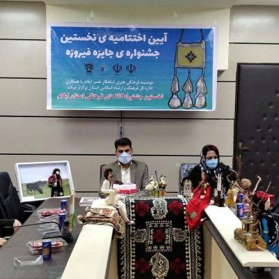نفرات برتر جشنواره کالاهای فرهنگی ایلام معرفی شدند